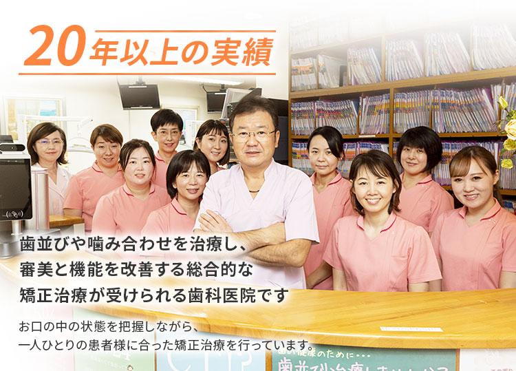 横浜市・鶴見・川崎の矯正歯科ならフーガ2矯正&ブライト歯科