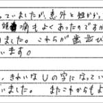 H18.9.25 T.O. 様 (女性) 20代