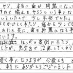 H19.3.5 K.Y. 様 (女性) 10代