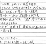 H19.3.10 K.K. 様 (女性) 20代