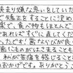 H19.3.16 D.T. 様 (女性) 10代