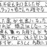 H24.10.13 Y.M. 様 (男性)  30代