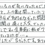 H25.2.12 T.Z. 様 (男性)  10代