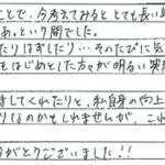 H27.7.18 K.G. 様 (女性) 10代