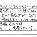 H26.03.18 K.M. 様 (女性)  40代