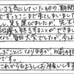 H26.4.12 N.K. 様 (女性)  30代