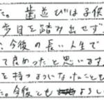 H26.6.28  K.N. 様 (男性)  20代