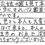 """M.T.様のお母様、""""お子様の矯正歯科治療を終えて""""の感想ありがとうございました! 院長より 《横浜市鶴見、本当に感謝です、女性10代のお母様、写真あり》"""