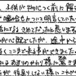 H26.11.21 K.N. 様 (女性) 30代