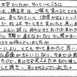 H26.12.9 Y.M. 様  (女性) 20代