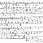 H19.10.13 G.R. 様 (男性) 30代
