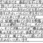 H29.5.25 D.K. 様 (女性) 20代