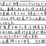H29.8.28 U.Z. 様 (男性)  30代