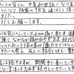 H30.11.20 U.J. 様 (女性) 40代