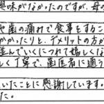 R1.6.8 G.B. 様 (女性) 10代