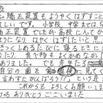H20.4.25 K.N. 様 (男性) 10代