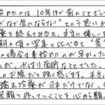 H21.3.10 S.T. 様 (男性) 10代