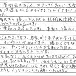 H21.3.14 R.K. 様 (女性) 30代