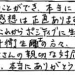 H30.11.20 I.K. 様 (男性) 30代