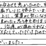 H31.2.22 S.G. 様 (女性) 30代