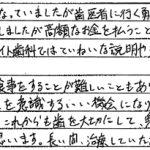 R3.2.06 C.N. 様 (女性) 20代